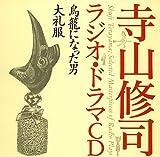寺山修司ラジオ・ドラマCD「鳥籠になった男」「大礼服」