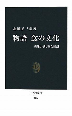 物語 食の文化 - 美味い話、味な知識 (中公新書)