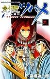 剣聖ツバメ 巻の9 (少年チャンピオン・コミックス)