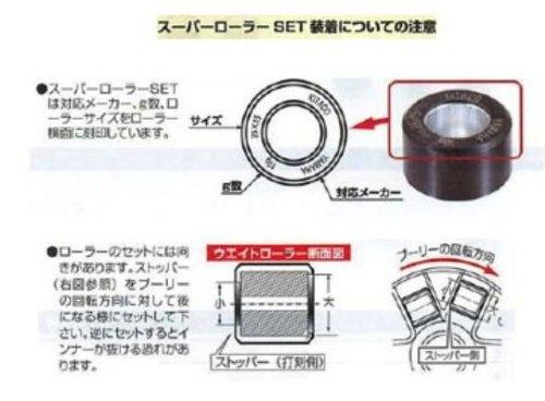キタコ(KITACO) スーパーローラーセット(10.0g) シグナスX/トリシティ/ビーウィズ125/マジェスティ125等 6ヶ1セット 462-0106100
