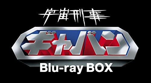 宇宙刑事ギャバンBlu-ray BOX 2<完>