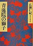 青蓮院の獅子 (時代小説文庫 (94))