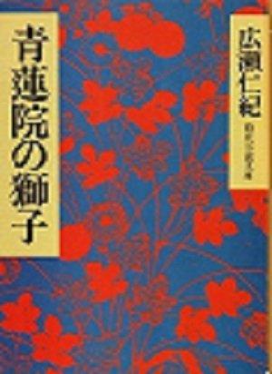 青蓮院の獅子 (時代小説文庫 (94))の詳細を見る