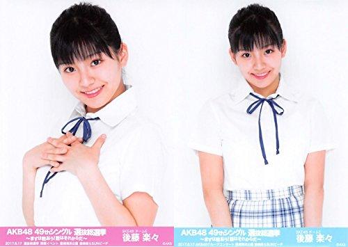 【後藤楽々】 公式生写真 AKB48 49thシングル 選抜総選挙 ランダム 2種コンプ