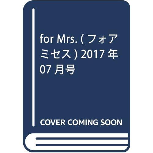 for Mrs.(フォアミセス) 2017年 07 月号 [雑誌]