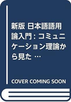 新版 日本語語用論入門: コミュニケーション理論から見た日本語