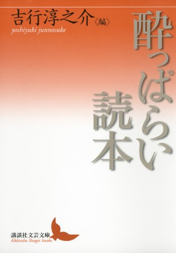 酔っぱらい読本 (講談社文芸文庫)の詳細を見る