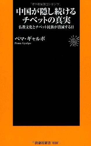 扶桑社新書 中国が隠し続けるチベットの真実 (扶桑社新書 30)の詳細を見る