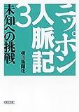 ニッポン人脈記〈3〉未知への挑戦 (朝日文庫) 画像