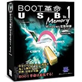BOOT革命/USB Memory Ver.1