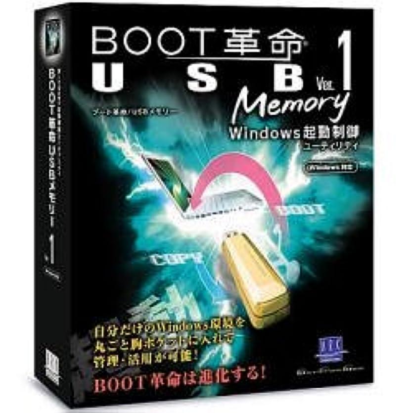 喜び迅速部分的にBOOT革命/USB Memory Ver.1