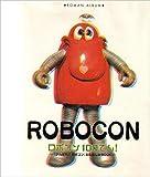 ロボコン100てん!―「がんばれ!!ロボコン」おたのしみbook (ロマンアルバム)