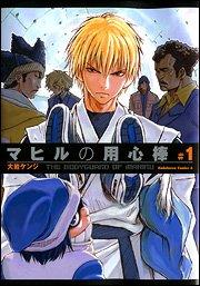 マヒルの用心棒 (#1) (角川コミックス・エース (KCA98-10))の詳細を見る