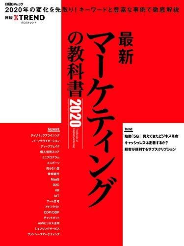 最新マーケティングの教科書2020 (日経BPムック)