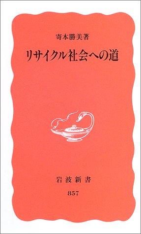 リサイクル社会への道 (岩波新書 新赤版 (857))の詳細を見る