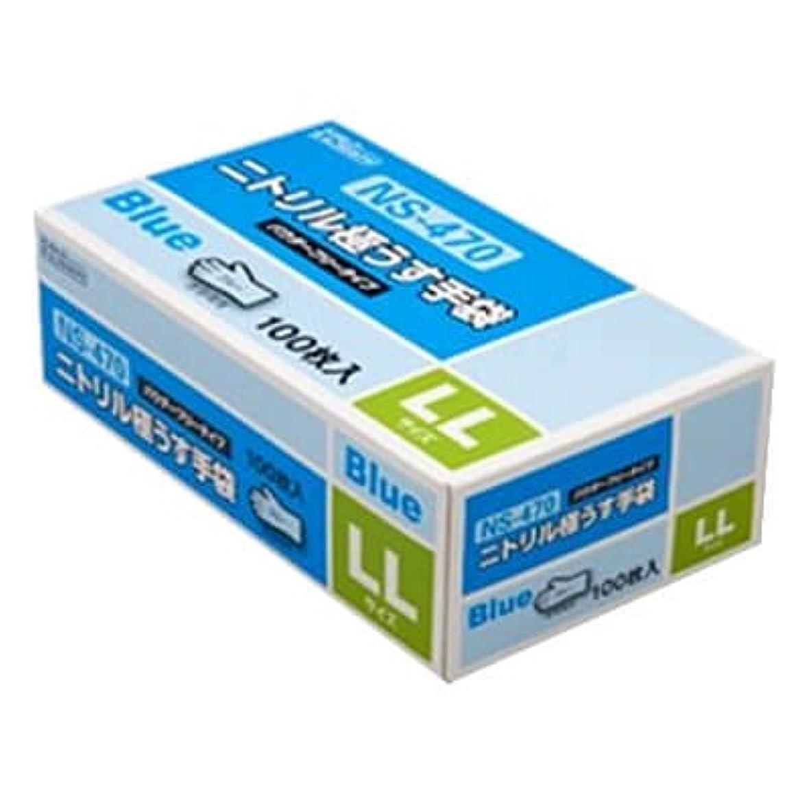 データベース岩階層【ケース販売】 ダンロップ ニトリル極うす手袋 粉無 LL ブルー NS-470 (100枚入×20箱)