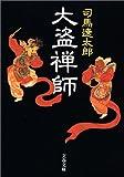 大盗禅師 (文春文庫)