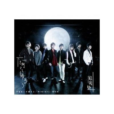 下を向いて帰ろう/RIKISHI-MAN(初回限定盤A)(DVD付)