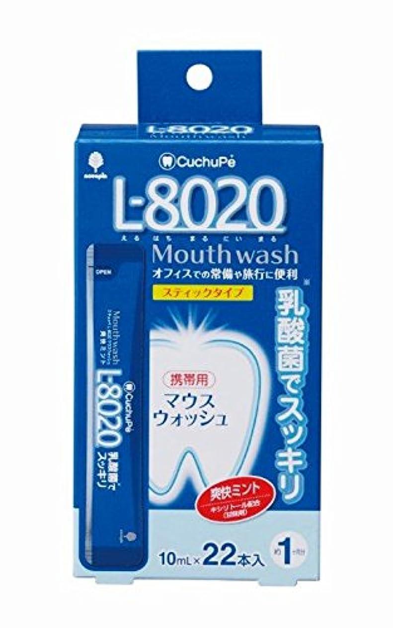 守る飼い慣らす悪化する紀陽除虫菊 虫歯?歯周病対策 クチュッペ L-8020 爽快ミント スティックタイプ 22本入