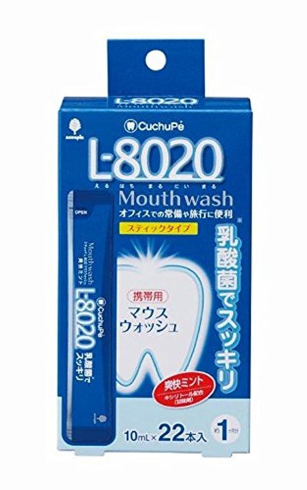 行動不変姿勢紀陽除虫菊 虫歯?歯周病対策 クチュッペ L-8020 爽快ミント スティックタイプ 22本入