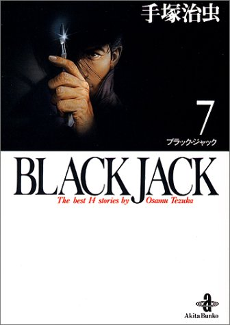 Black Jack―The best 14stories by Osamu Tezuka (7) (秋田文庫)の詳細を見る