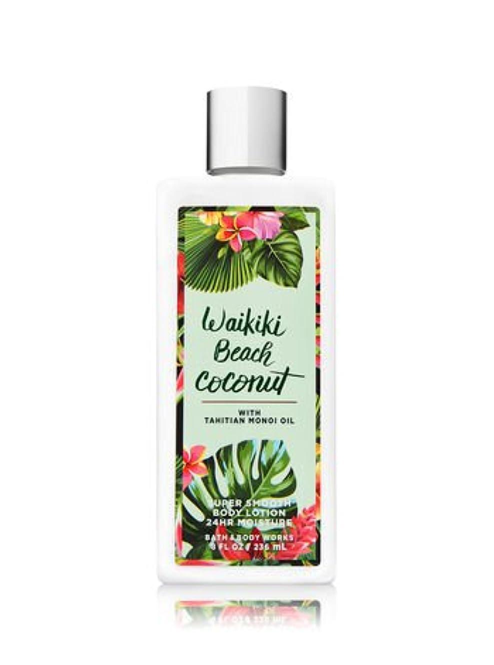 クラウド安らぎ擬人【Bath&Body Works/バス&ボディワークス】 ボディローション ワイキキビーチココナッツ Super Smooth Body Lotion Waikiki Beach Coconut 8 fl oz / 236...
