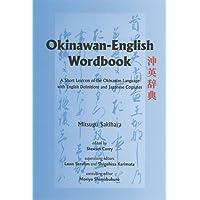 Okinawan-English Wordbook: A Short Lexicon of the Okinawan L…