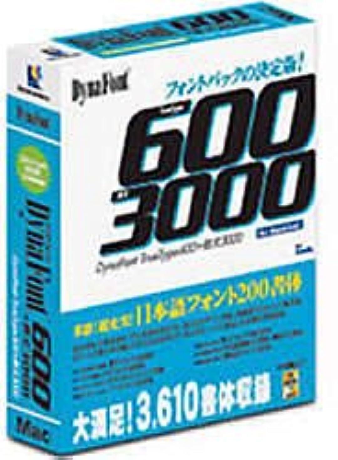 オープニングステッチ謙虚なDynaFont Truetype 600 + 欧文 3000 for Macintosh 通常版