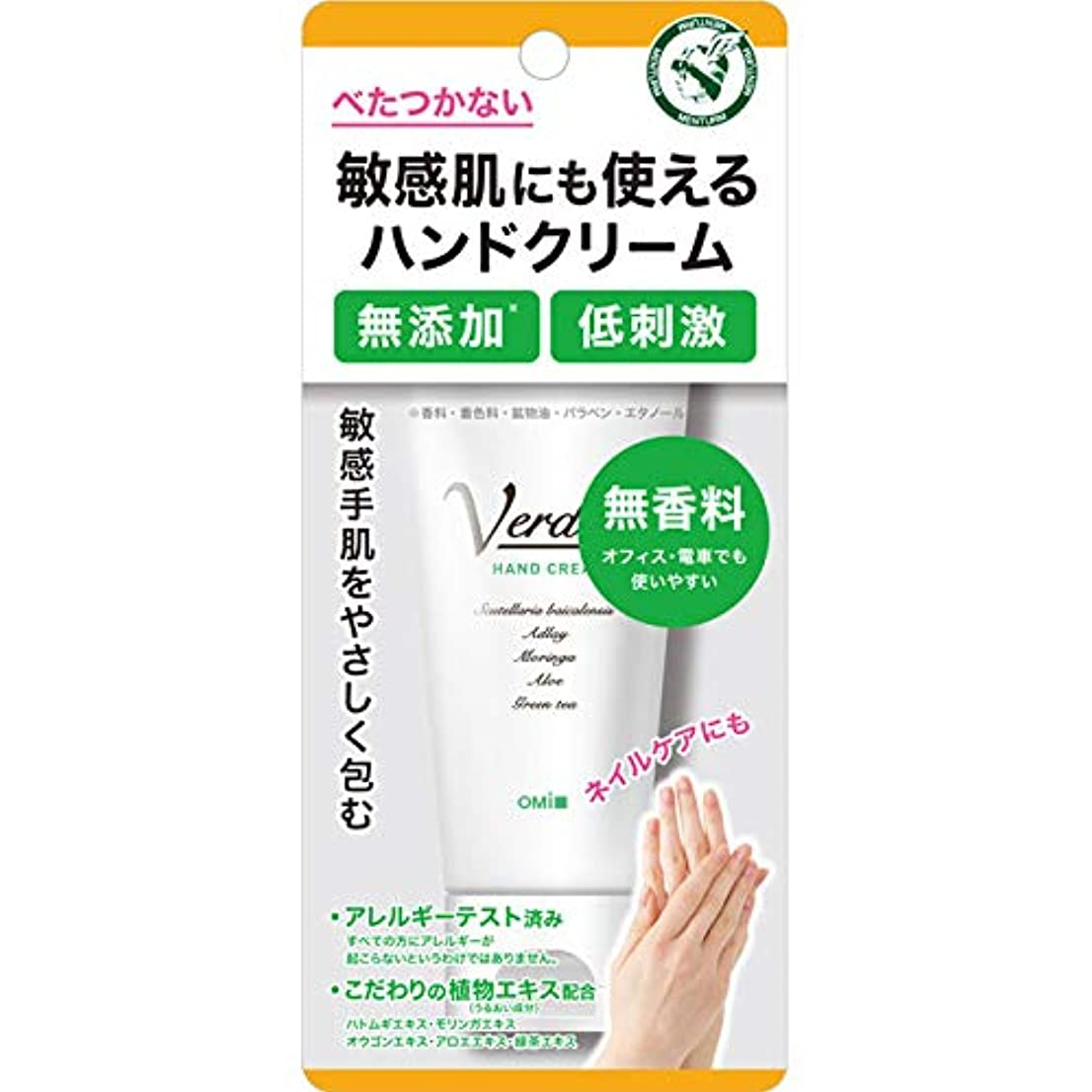 人形失う避難する近江兄弟社 ベルディオ 敏感肌にも使える ハンドクリーム 50g (ネイルケア お手入れ)