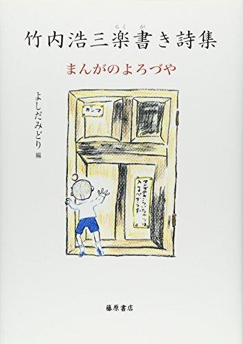 竹内浩三楽書き詩集―まんがのよろづやの詳細を見る
