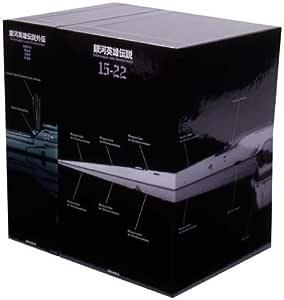 銀河英雄伝説 DVD-BOX SET 3