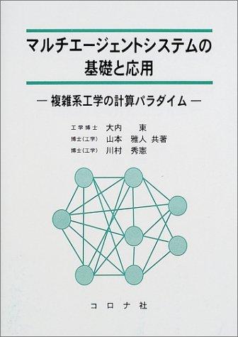 マルチエージェントシステムの基礎と応用―複雑系工学の計算パラダイムの詳細を見る
