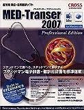 MED-Transer 2007 プロフェッショナル for Macintosh