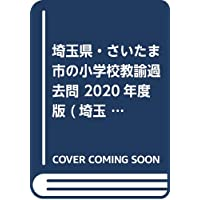 埼玉県・さいたま市の小学校教諭過去問 2020年度版 (埼玉県の教員採用試験「過去問」シリーズ)
