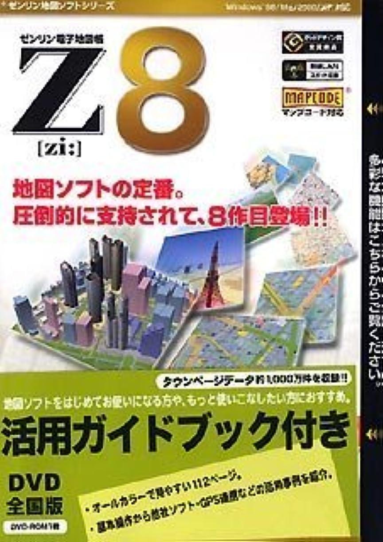 摂動保育園要求するゼンリン電子地図帳Z[zi:]8 DVD全国版 ガイドブック付き