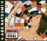 恋のテレフォン GOAL(初回限定盤)
