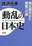 動乱の日本史 南北朝対立と戦国への道 (角川文庫) 画像
