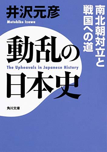 [画像:動乱の日本史 南北朝対立と戦国への道 (角川文庫)]