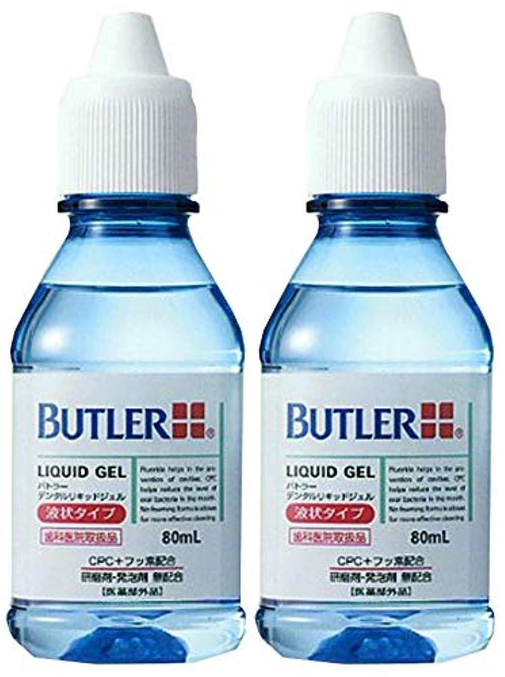 薬を飲む岩早いバトラー デンタルリキッドジェル #1270P 80ml × 2本 医薬部外品