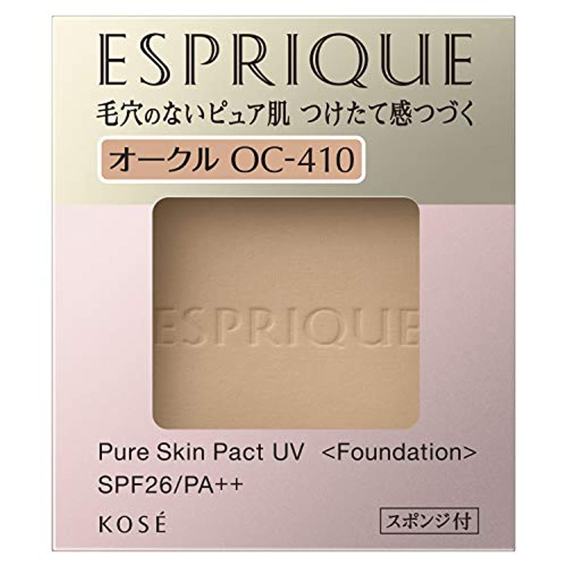 きらめく完璧な知人エスプリーク ピュアスキン パクト UV OC-410 オークル 9.3g