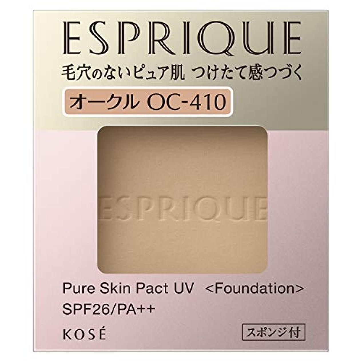 風刺使い込む振る舞うエスプリーク ピュアスキン パクト UV OC-410 オークル 9.3g