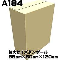 A184 特大サイズダンボール 95cmx50cmx120cm