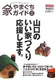やまぐち家ガイド〈2006‐2007〉 (YAMAGUCHI別冊) 画像