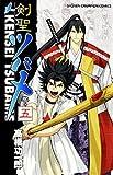 剣聖ツバメ 巻の5 (少年チャンピオン・コミックス)