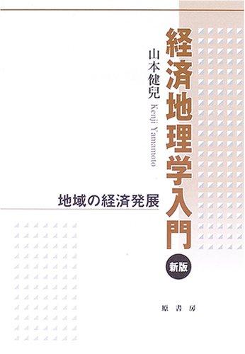 経済地理学入門―地域の経済発展