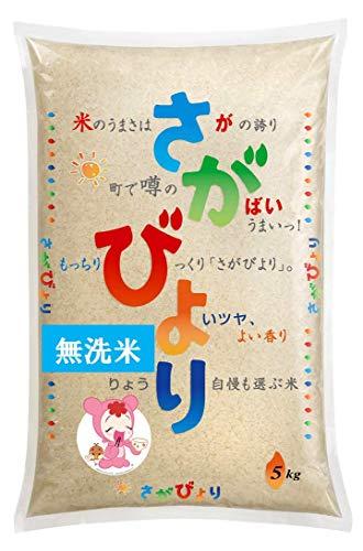 【無洗米】さがびより5kg【あうちの里栽培研究会の減農薬特別栽培限定】令和元年産