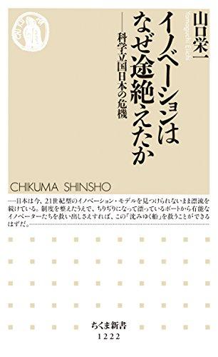 イノベーションはなぜ途絶えたか ──科学立国日本の危機 (ちくま新書)の詳細を見る