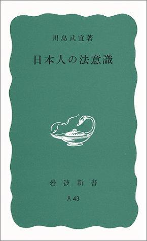 日本人の法意識 (岩波新書 青版A-43)の詳細を見る