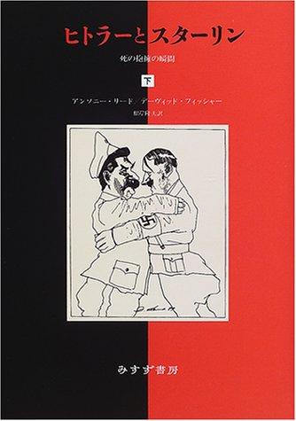 ヒトラーとスターリン〈下〉―死の抱擁の瞬間の詳細を見る