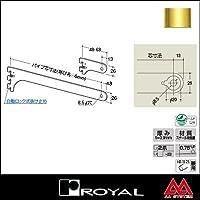 e-kanamono ロイヤル ハンガーブラケット(内々用) A-70S 270 APゴールド
